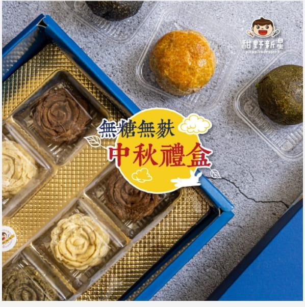 【甜野新星】無糖無麩質中秋月餅禮盒 (口味任選) 0