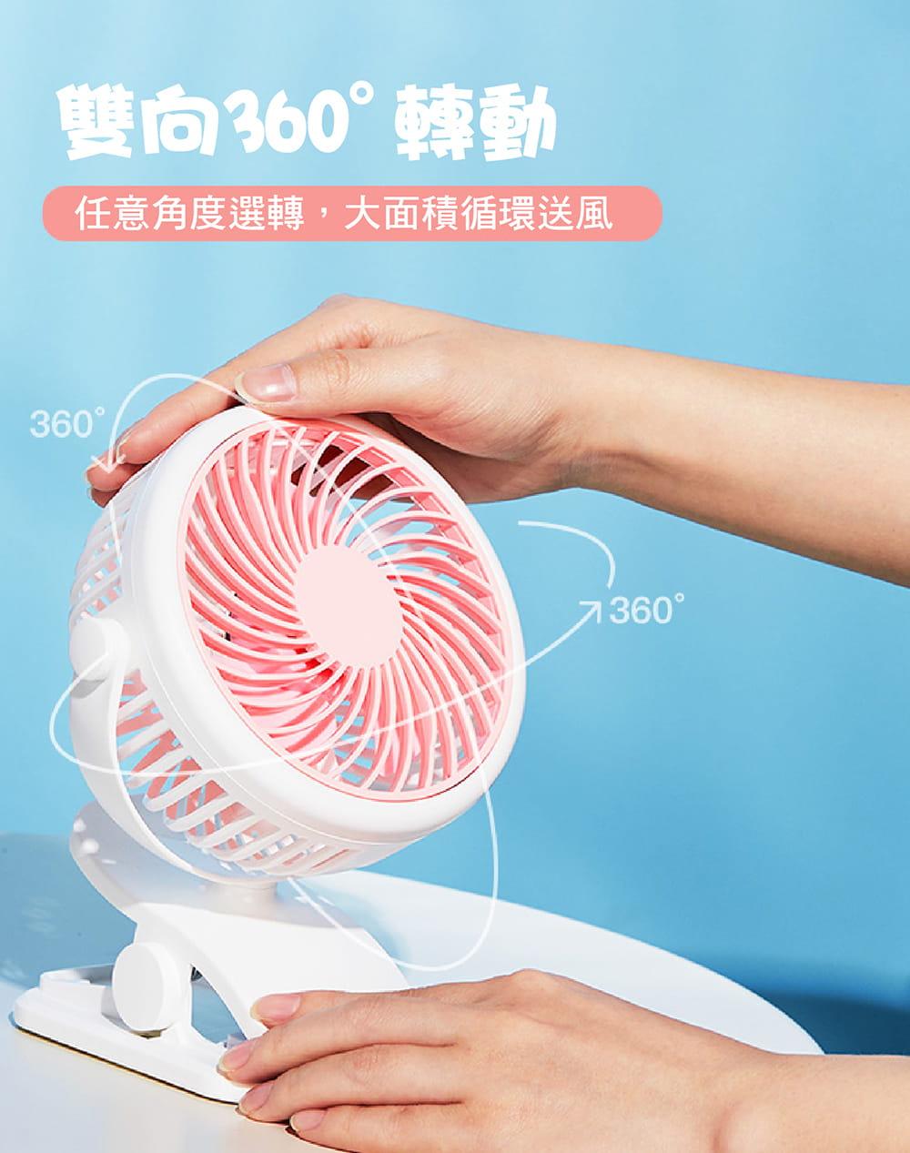 【超低噪音省電級夾式風扇】多色任選 夾式電風扇 迷你電扇夾扇 3