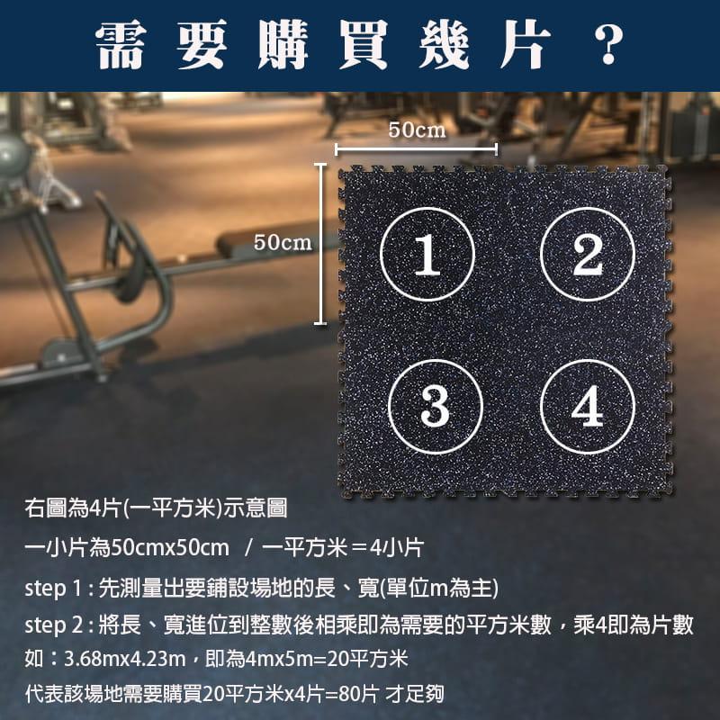 台灣製DIY健身房巧拼橡膠地墊 (SGS檢驗合格) 11
