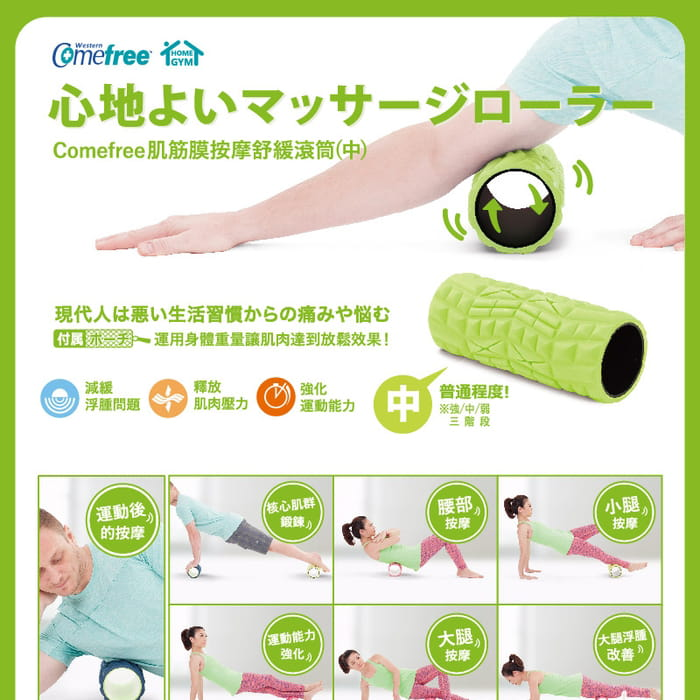 【comefree】肌筋膜按摩舒緩滾筒(中階款) 台灣製 1
