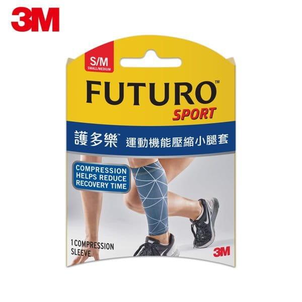 3M FUTURO運動機能壓縮小腿套單車 路跑 馬拉松 0