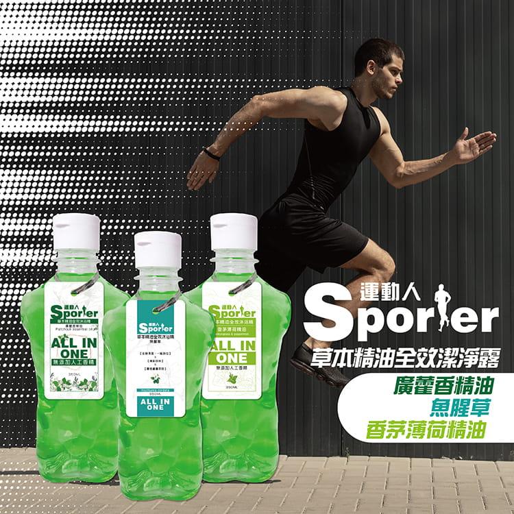 【運動人SPORTER】草本精油全效潔膚露_一瓶從頭到腳洗淨