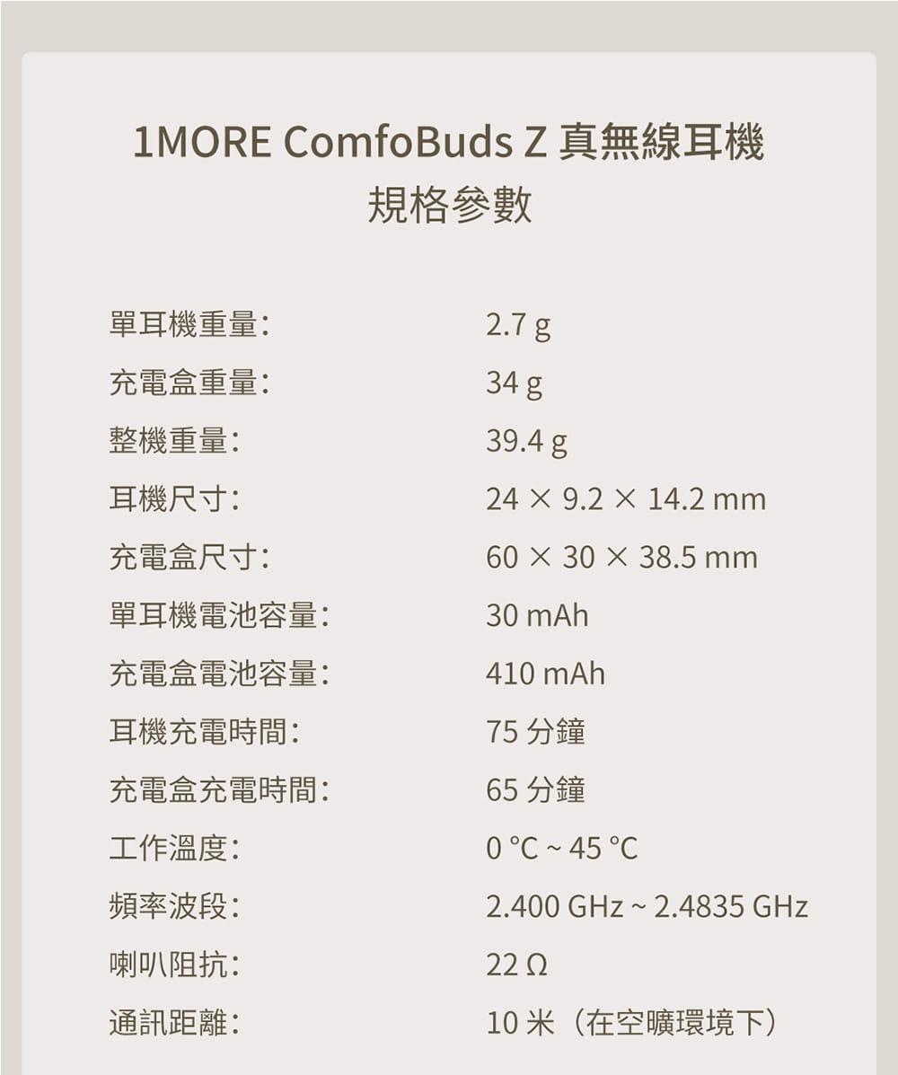 1MORE ComfoBuds Z EH601 睡眠豆真無線耳機-白色 7