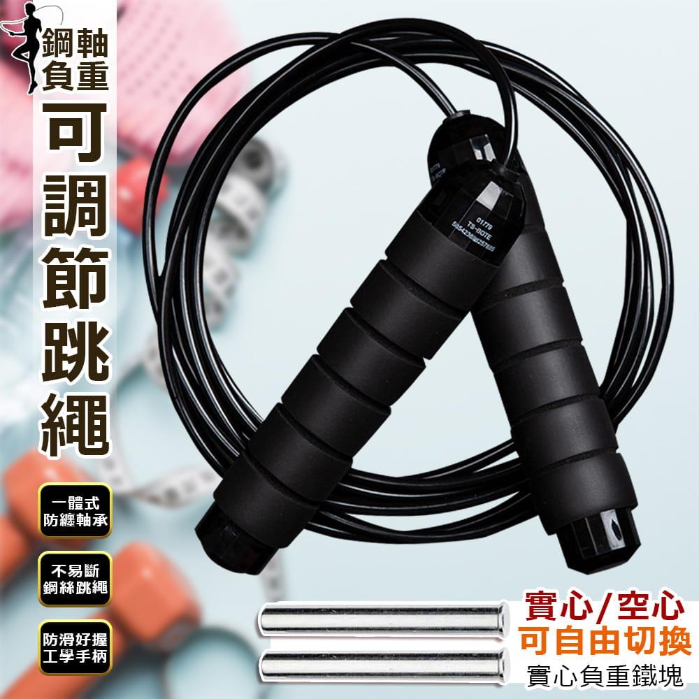 軸承鋼絲負重可調節跳繩 8