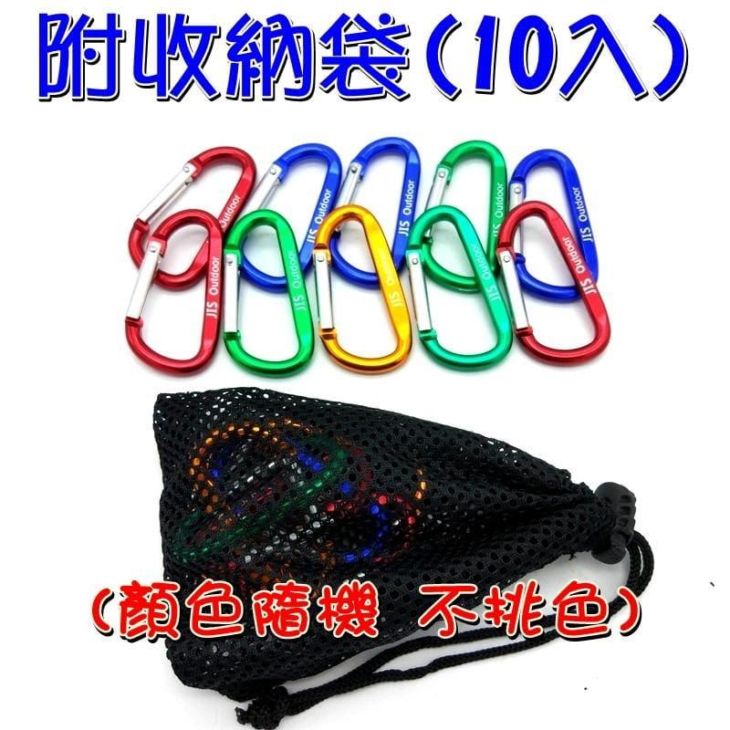 【珍愛頌】AJ088 附收納袋 鋁合金大號登山扣(10入) 0