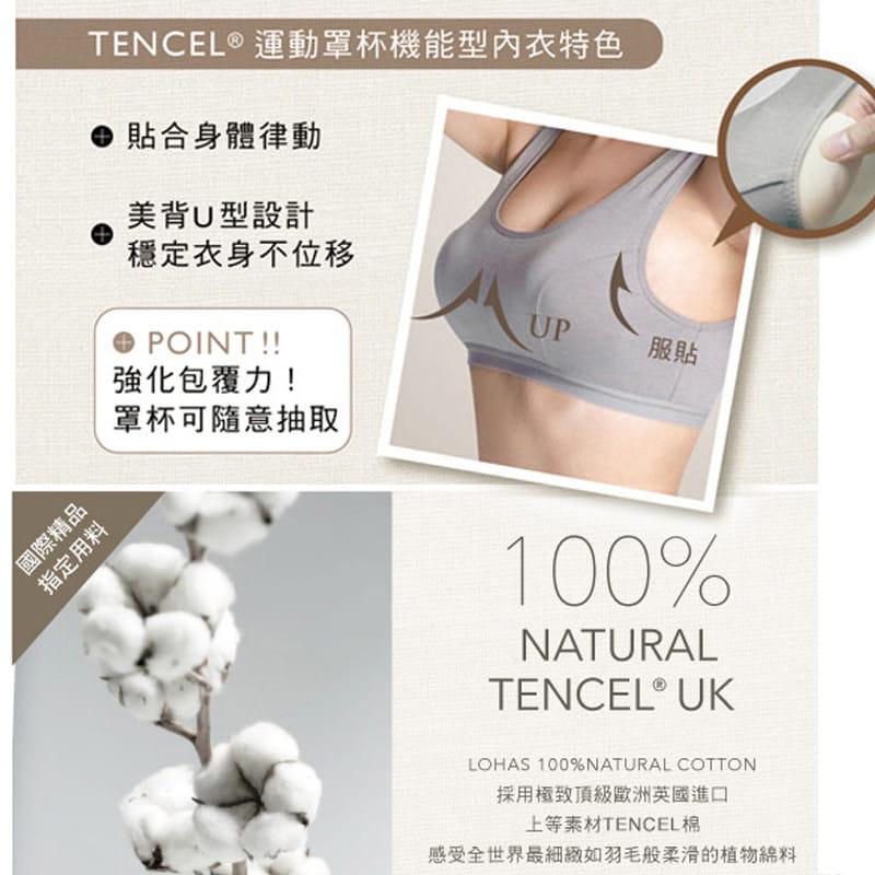 【樂活人生LOHAS】台灣製奧地利智慧科技吸汗快乾天絲棉運動內衣 8