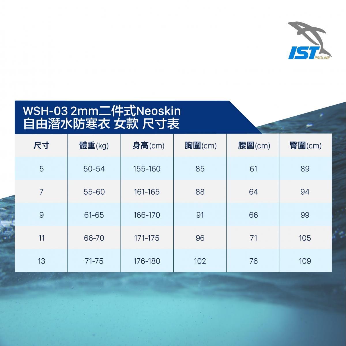 【IST】WSH-03 二件式Neoskin自由潛水防寒衣 3