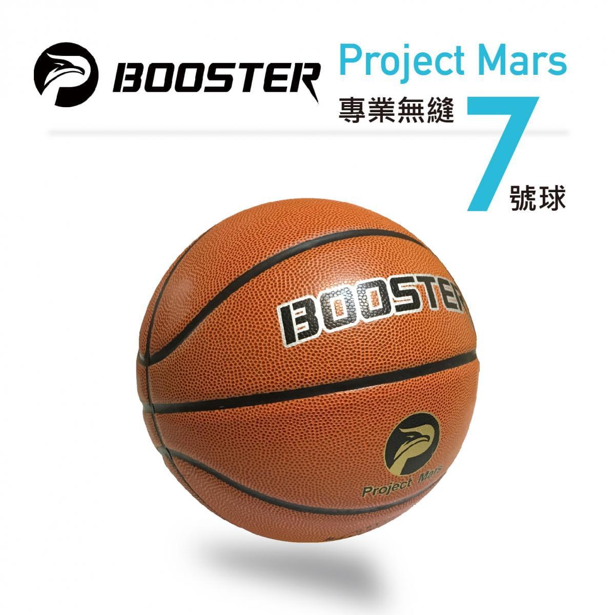 【Project Mars】Booster 超彈力籃球『博恩夜夜秀強力推薦』 0