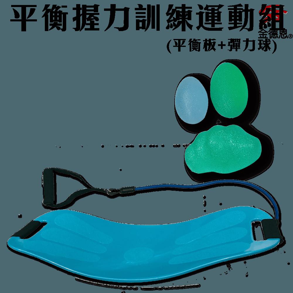 【金德恩】MIT 居家平衡握力訓練運動組(平衡板+彈力球) 0