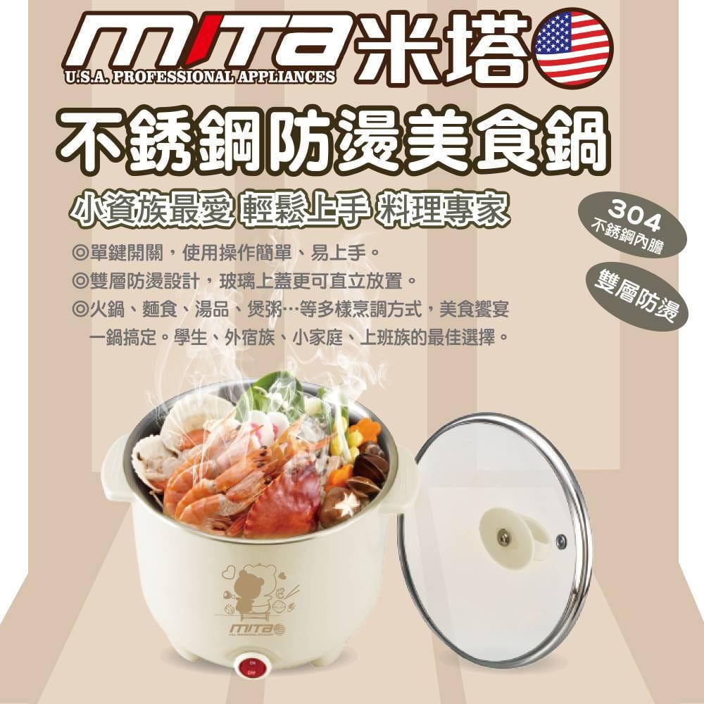 米塔美食鍋1.5L 3