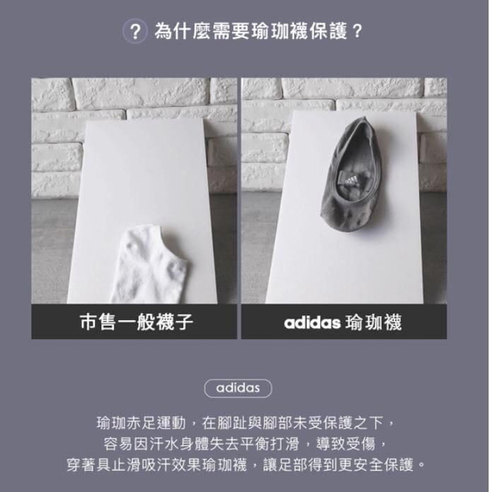 Adidas防滑吸汗瑜珈襪-灰【原廠公司貨保證】 2