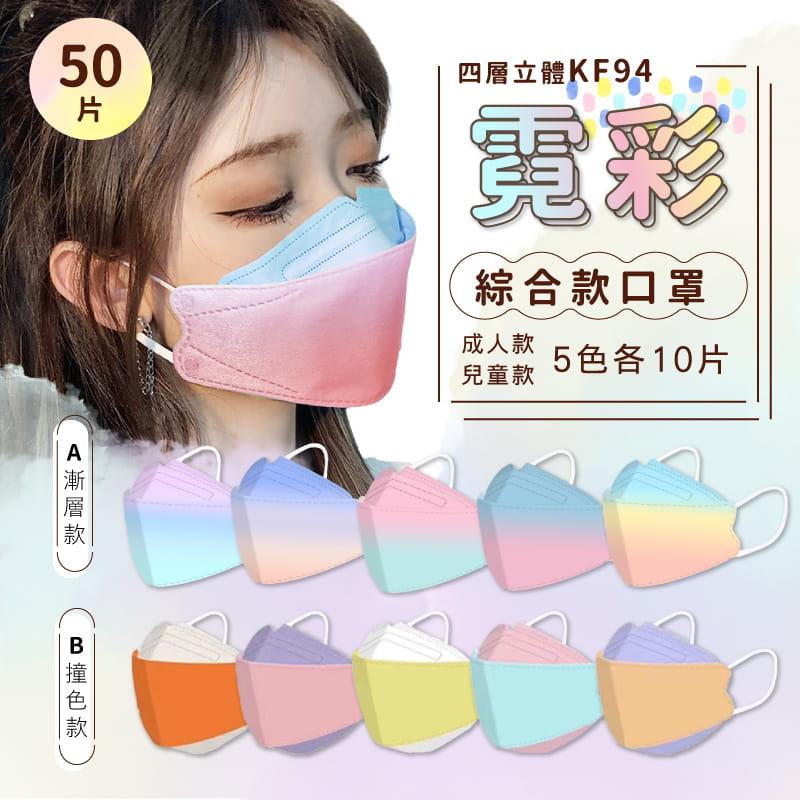 【英才星】KF94四層立體霓彩綜合款口罩(50片/組) 0