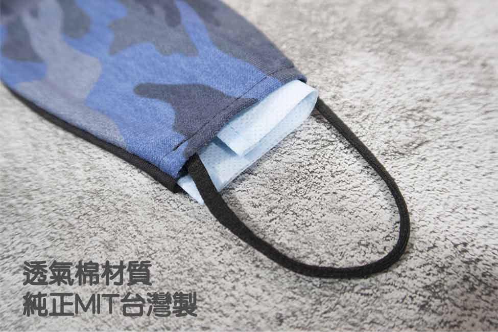 【ELASTI】純棉男士迷彩口罩(買口罩送10片拋棄式濾片) 8