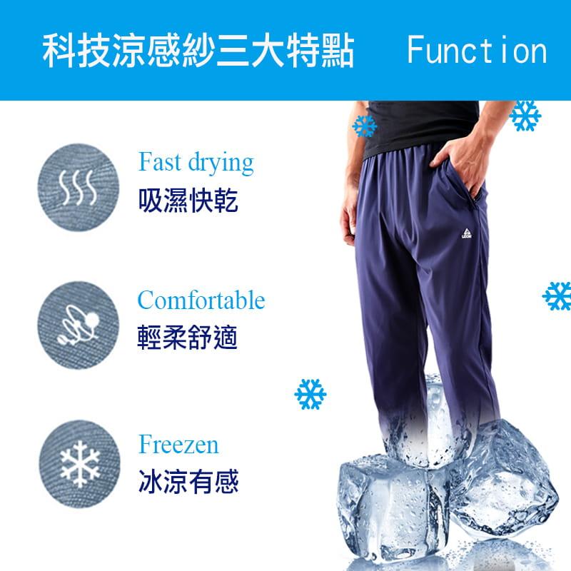【JU休閒】涼感 ! 透氣速乾吸排涼感束口運動褲 冰絲褲 速乾褲 (有加大尺碼) 2