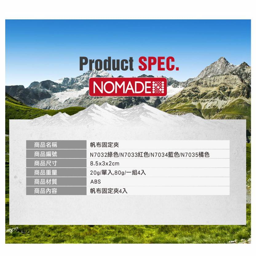 【NOMADE】彩色帆布固定夾(一組4入) 四色可選 8