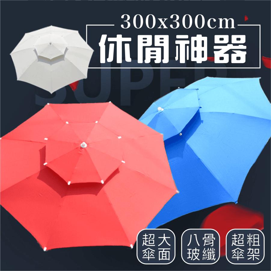 300cm超大雙層玻纖傘骨大陽傘+17kg傘座 送收納袋 0