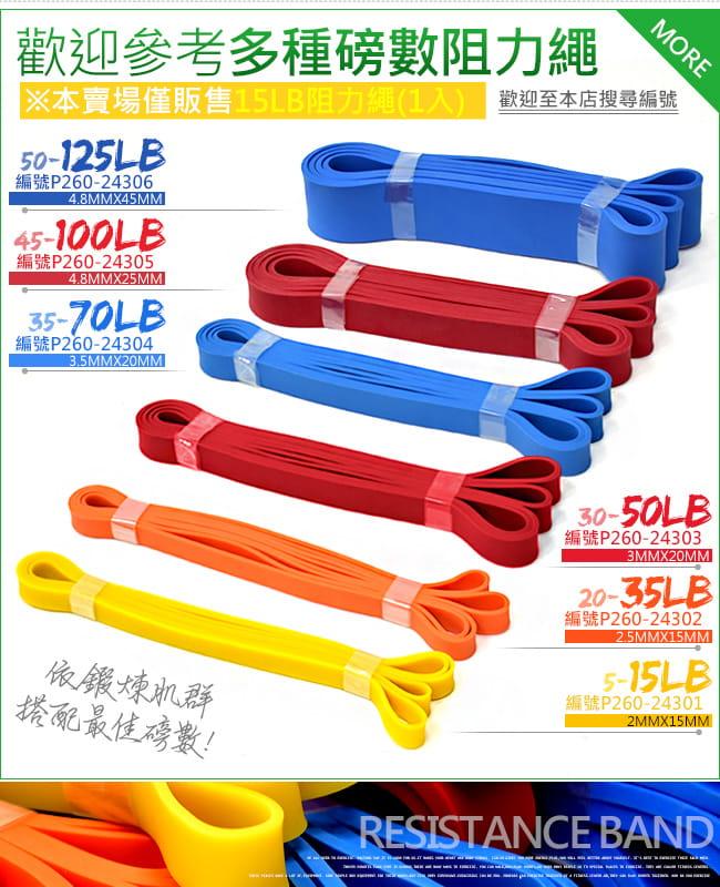 台灣製造15磅大環狀彈力帶   (LATEX乳膠阻力繩.手足阻力帶) 9