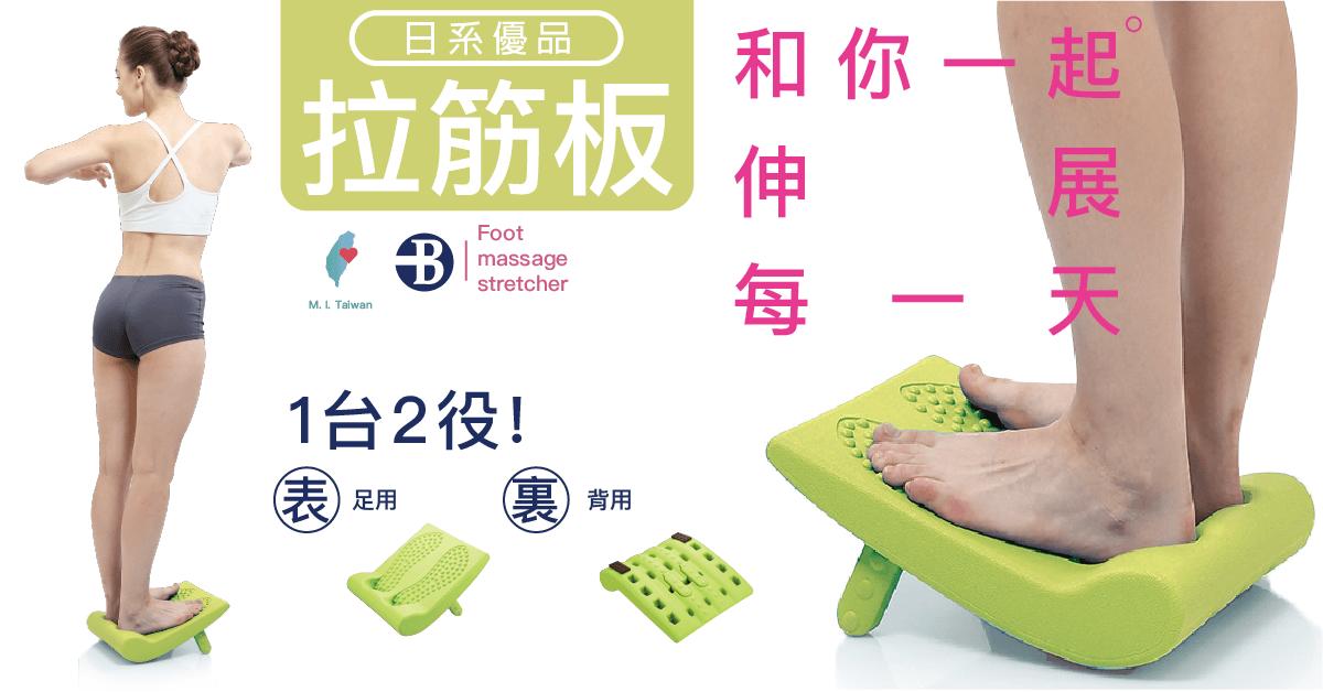 【台灣橋堡】MIT 日系優品拉筋板|三段可調 7