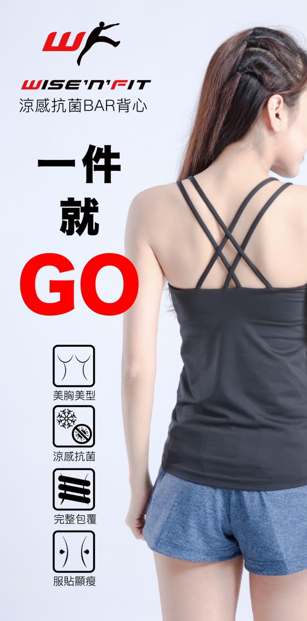 【WISENFIT】 台灣製-美胸涼感BRA背心 1