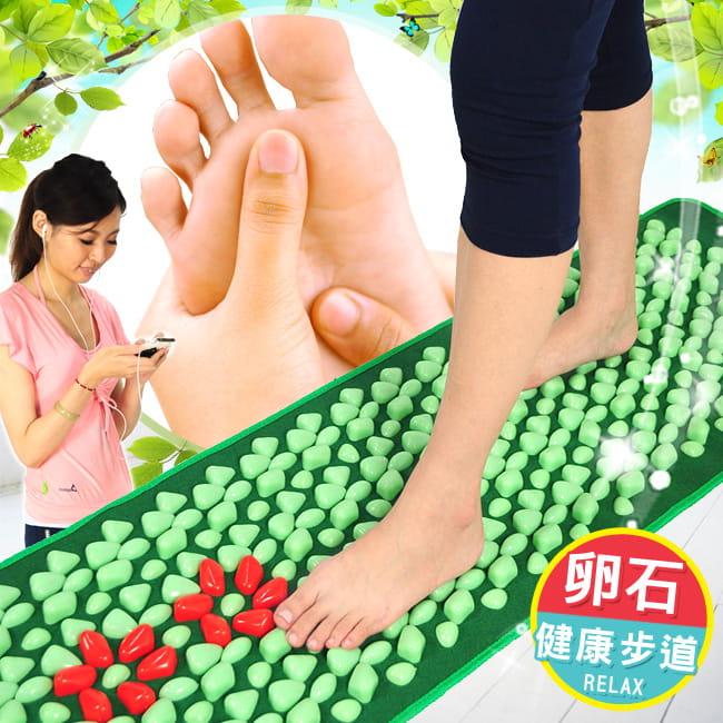 居家卵石健康步道   腳底按摩墊 0