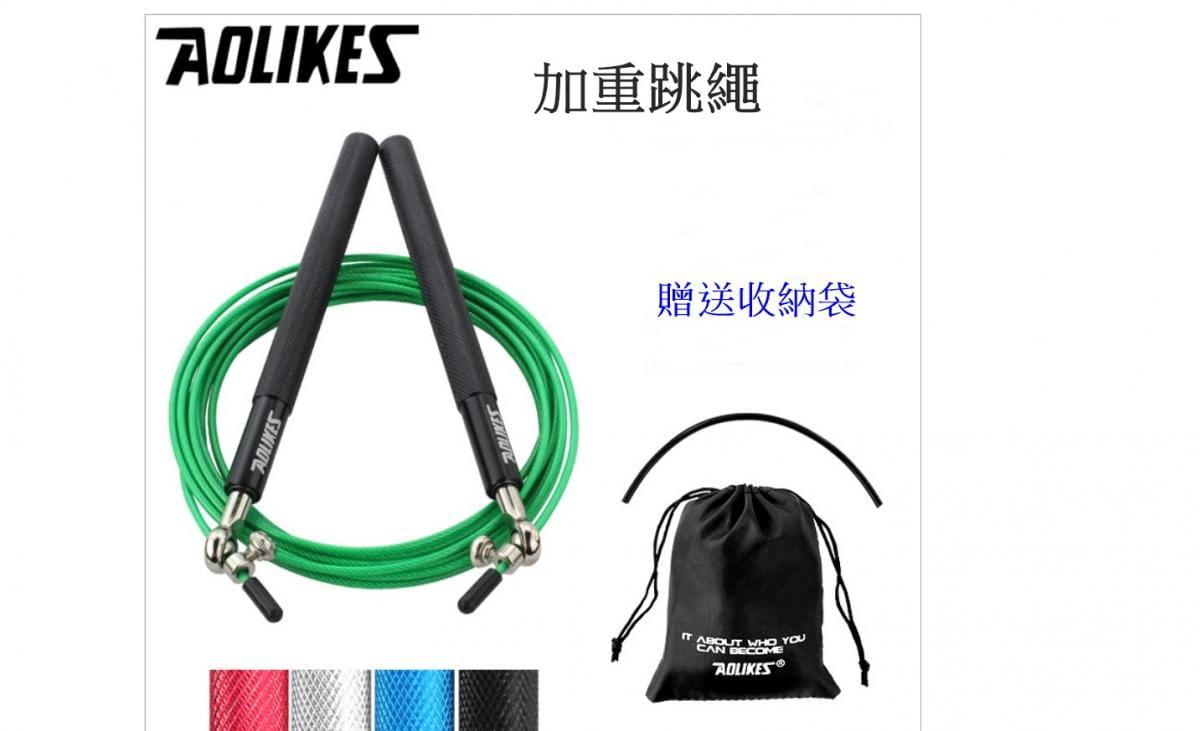 【CAIYI 凱溢】AOLIKES 跳繩 成人鋼絲加重競速跳繩 速度跳繩 0