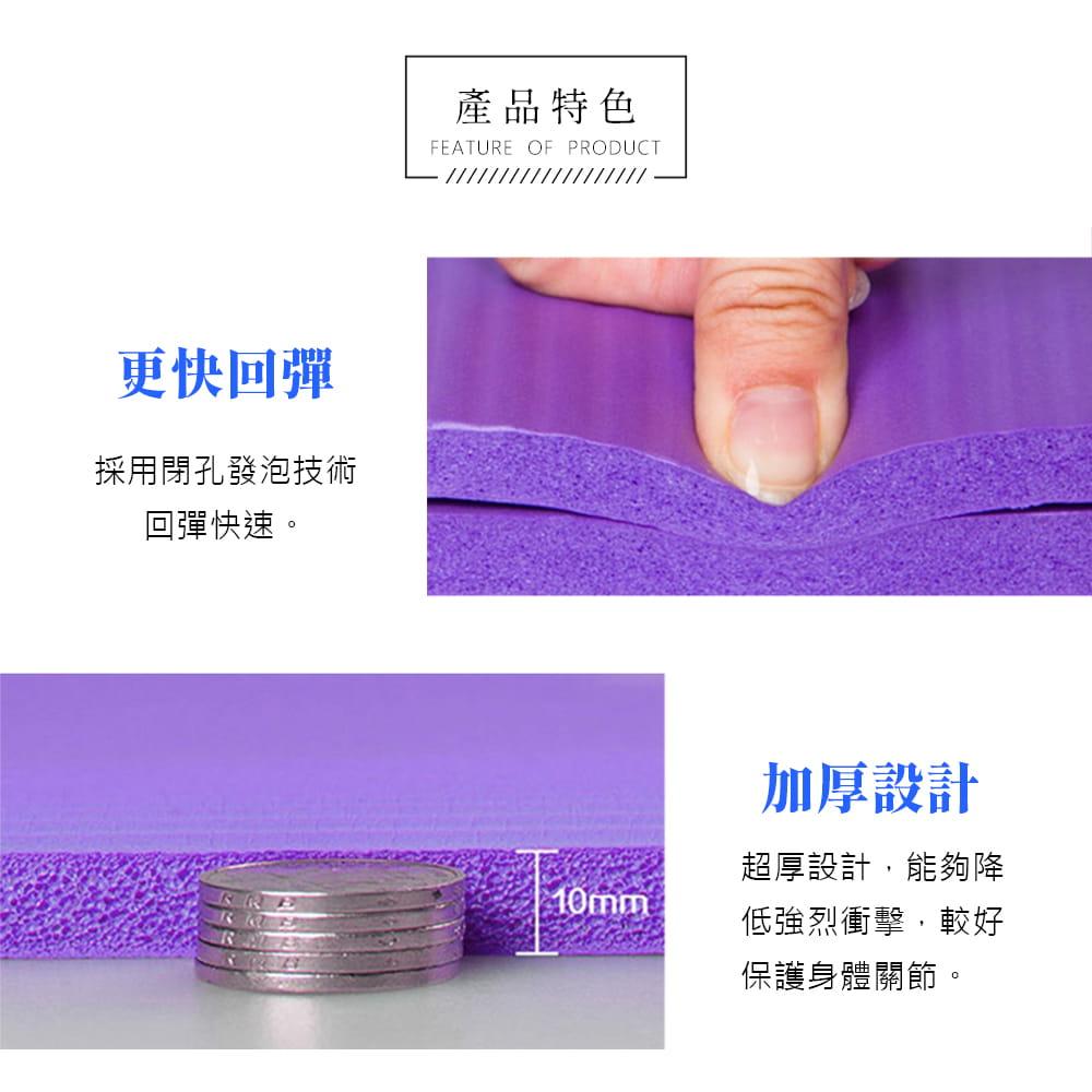厚款10mm 環保防滑瑜珈墊 (180cm) 3