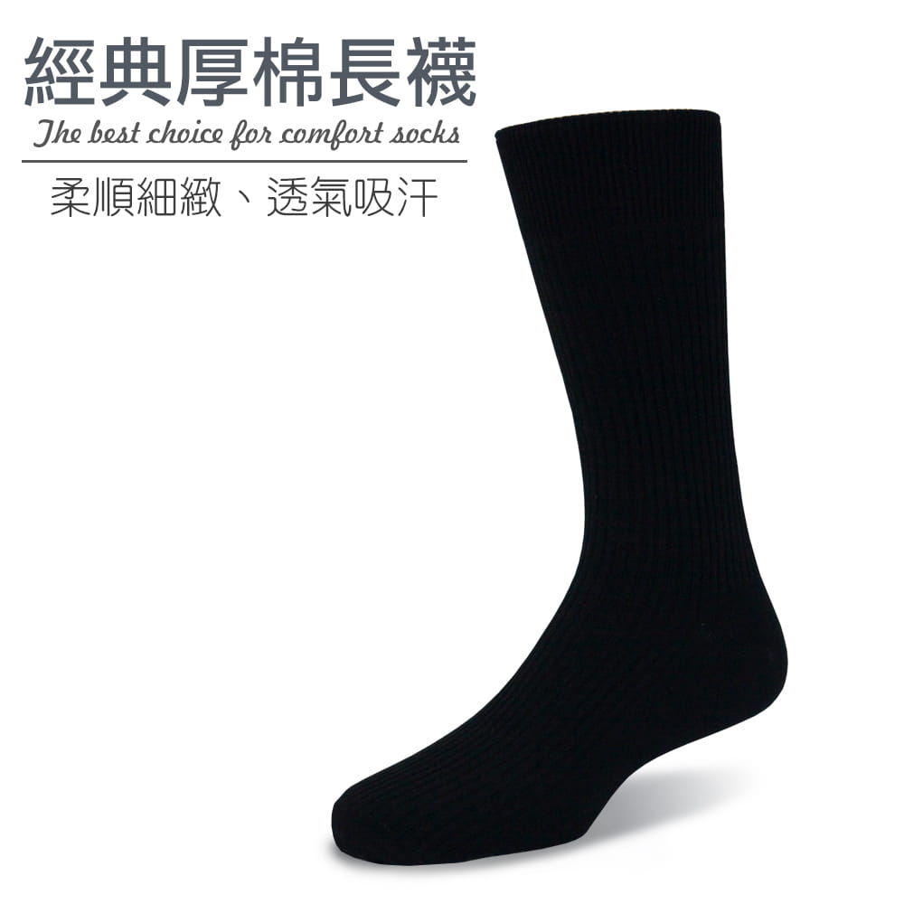 【sina cova 老船長】精梳棉標準軍警長統黑尼棉襪 2