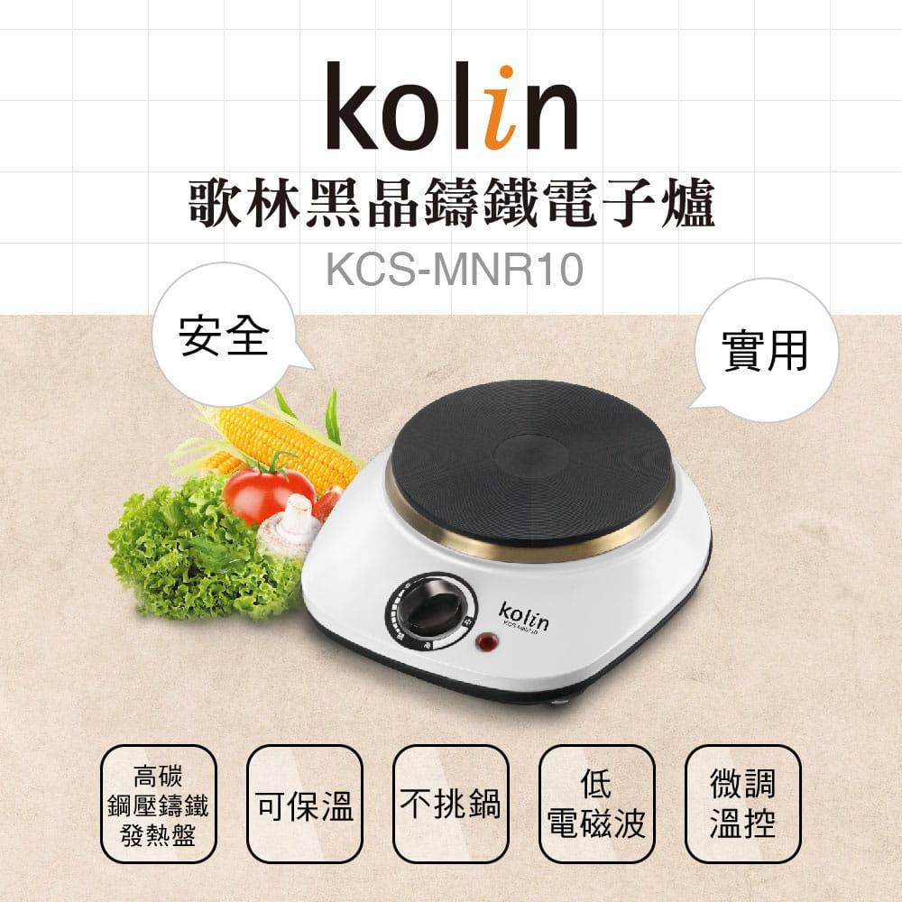 Kolin 歌林黑晶鑄鐵電子爐(電子爐/電熱爐/電爐)
