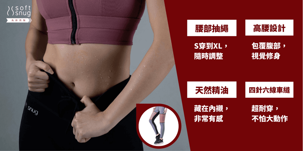 【微笑生活】SoftSnug 精油極致九分褲(生薑) 抽Switch+健身環 7