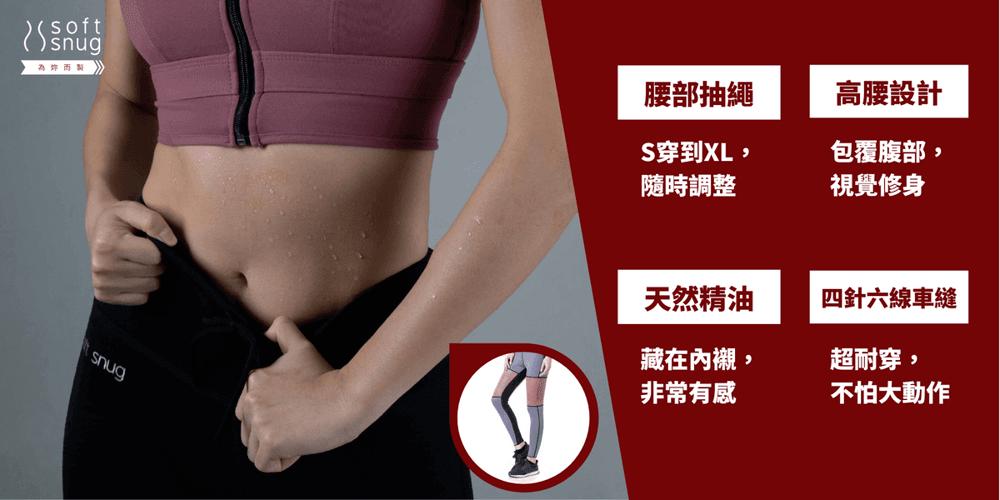 【微笑生活】SoftSnug 精油極致九分褲(生薑) 抽Switch+健身環 11