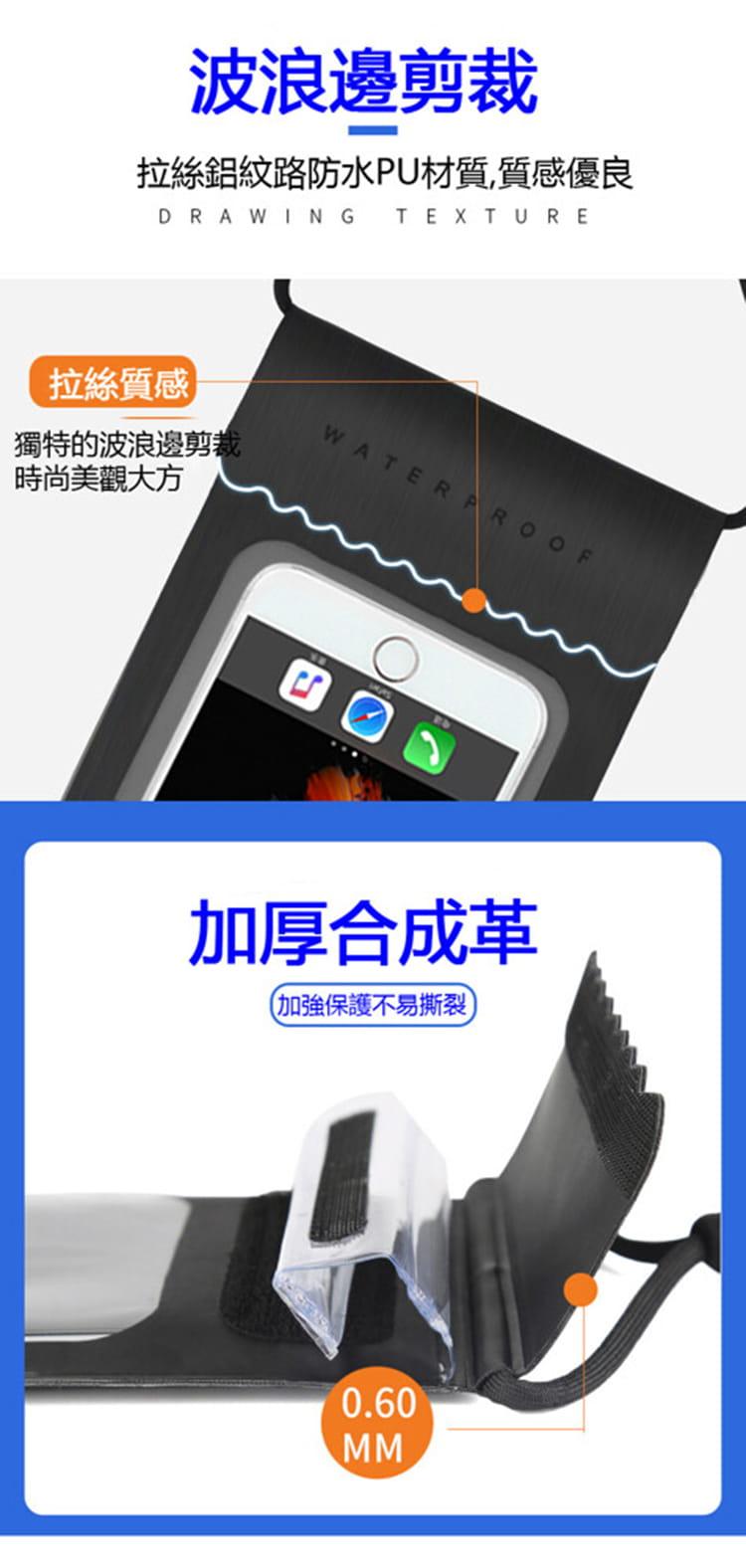 【JAR嚴選】IPX8 多功能運動潛水海灘耐磨防水手機袋 7