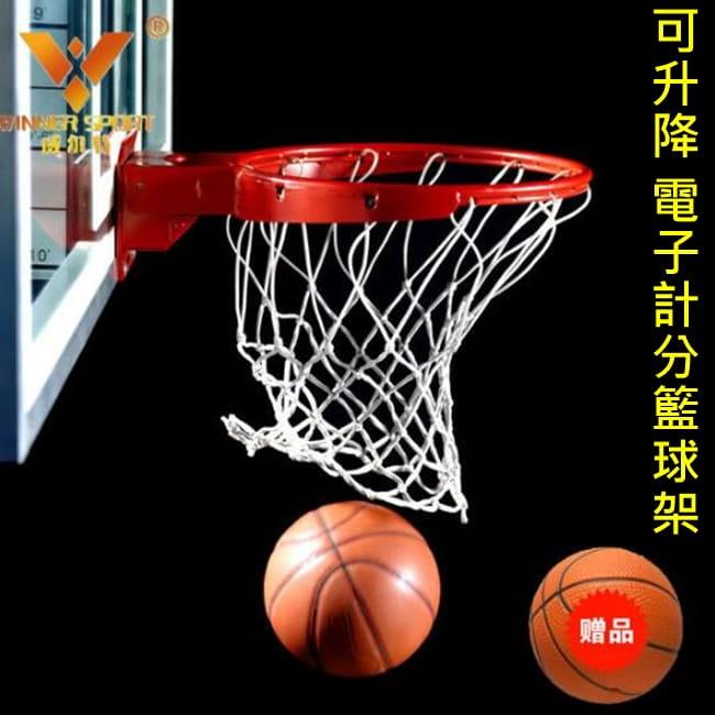 兒童籃球架 電子計分籃球架 掛門式籃球架 NBA籃球架 1