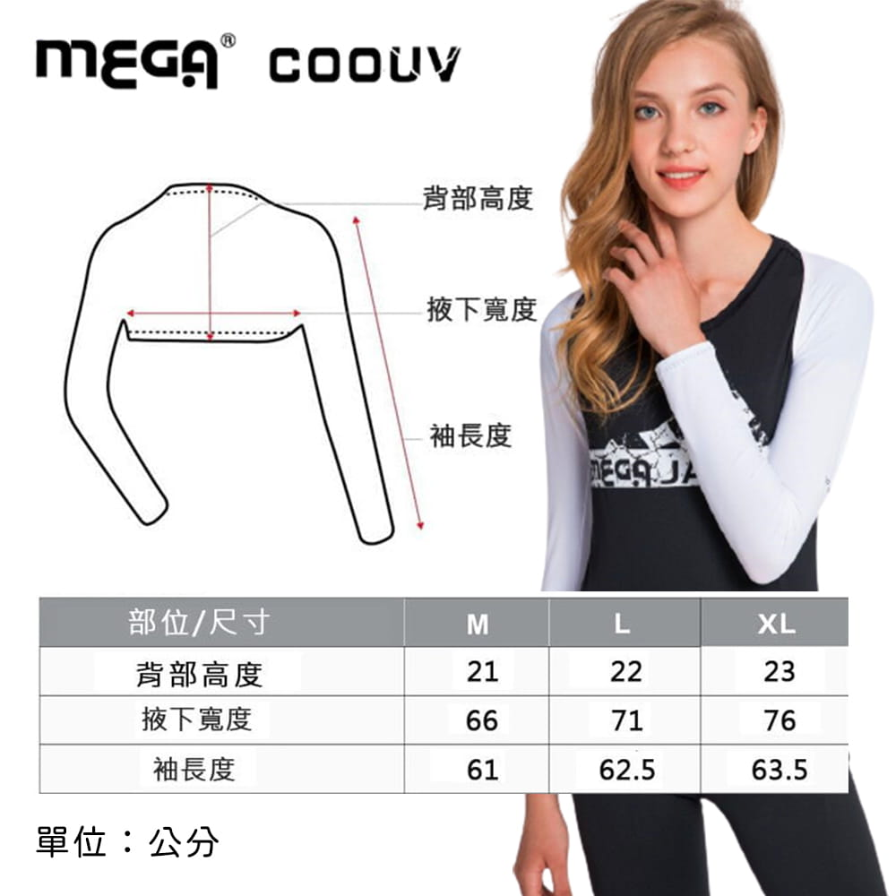 【MEGA COOUV】防曬披肩冰涼袖套 高爾夫袖套 LPGA選手御用披肩袖套 8