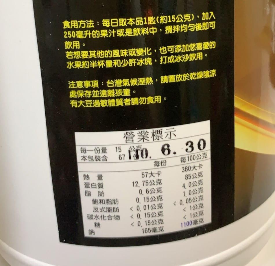美國ADM大豆蛋白 1000g/瓶 3