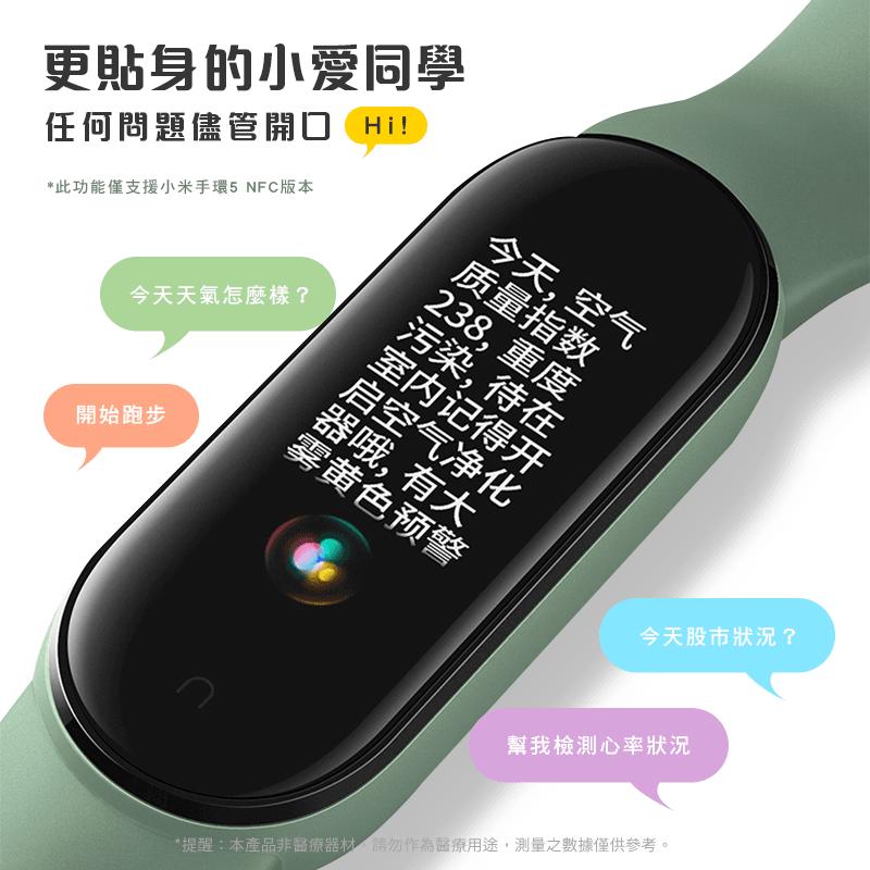 小米手環5 標準版 一年保固 標準版 智能手環 運動手環 11