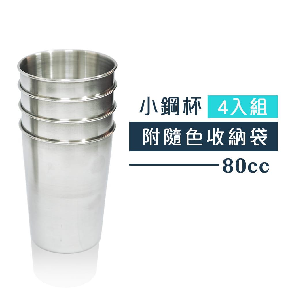 可攜帶迷你不鏽鋼杯 80c.c (4入組) 附收納袋