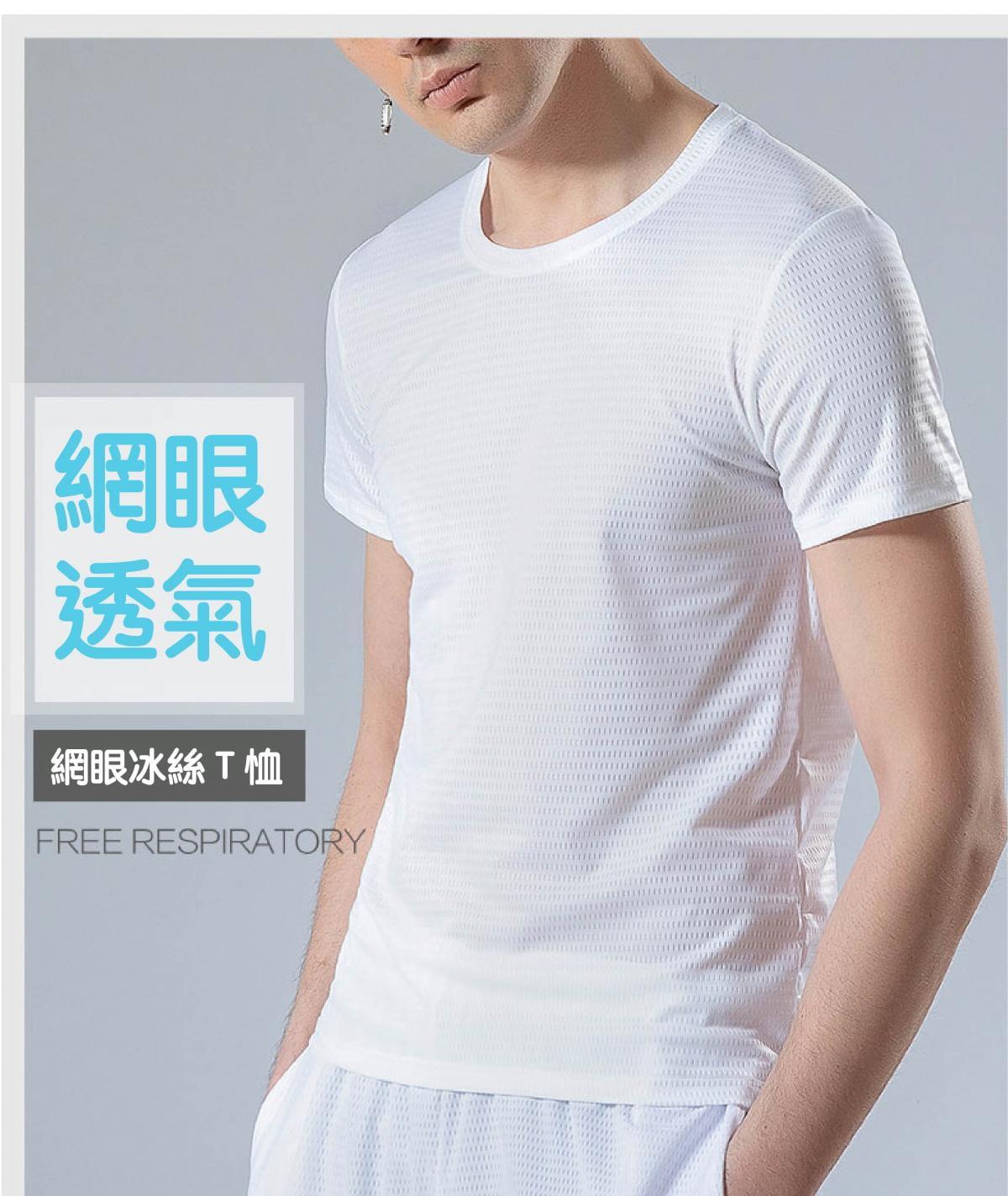 超薄涼透氣排汗速乾T恤 內搭外穿舒爽運動上衣 情侶款 網眼T恤 1