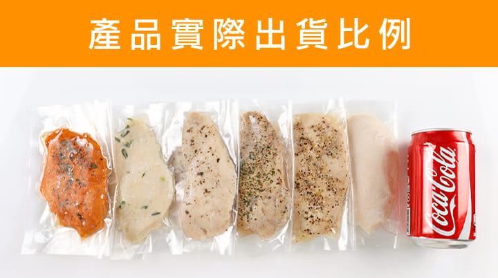 【愛上健康】舒肥雞胸100g隨手包任選組合 12
