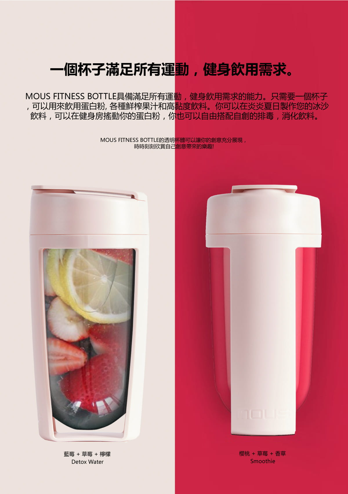 澳洲 MOUS Fitness 運動健身搖搖杯-腮紅粉 8
