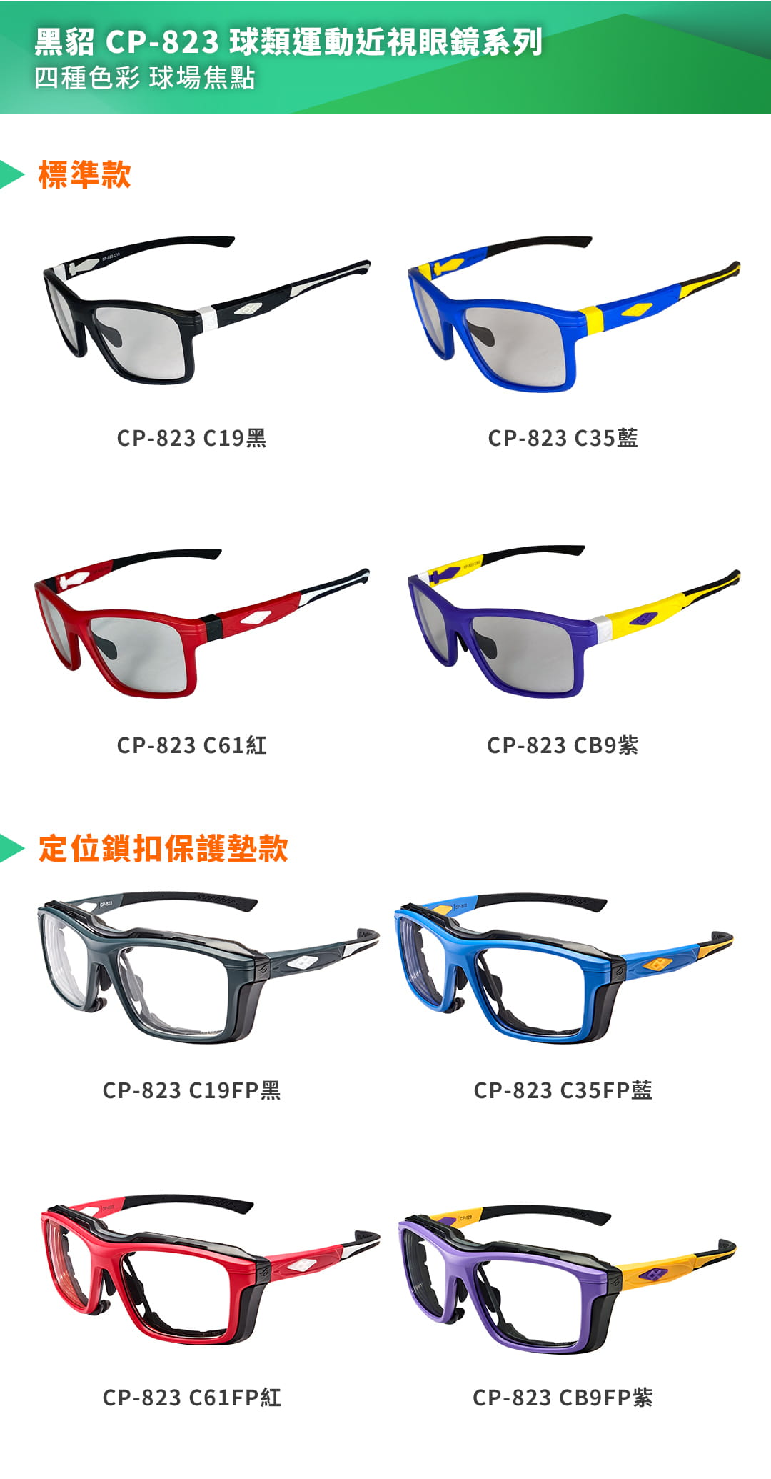 SABLE黑貂光學-專屬球類運動眼鏡CP-823(標準款-無保護墊)+SP-03(平光精緻鍍膜鏡片) 3
