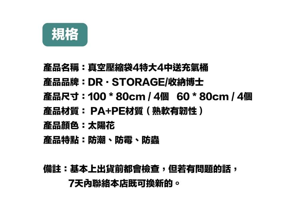 日式真空壓縮袋9件組 12