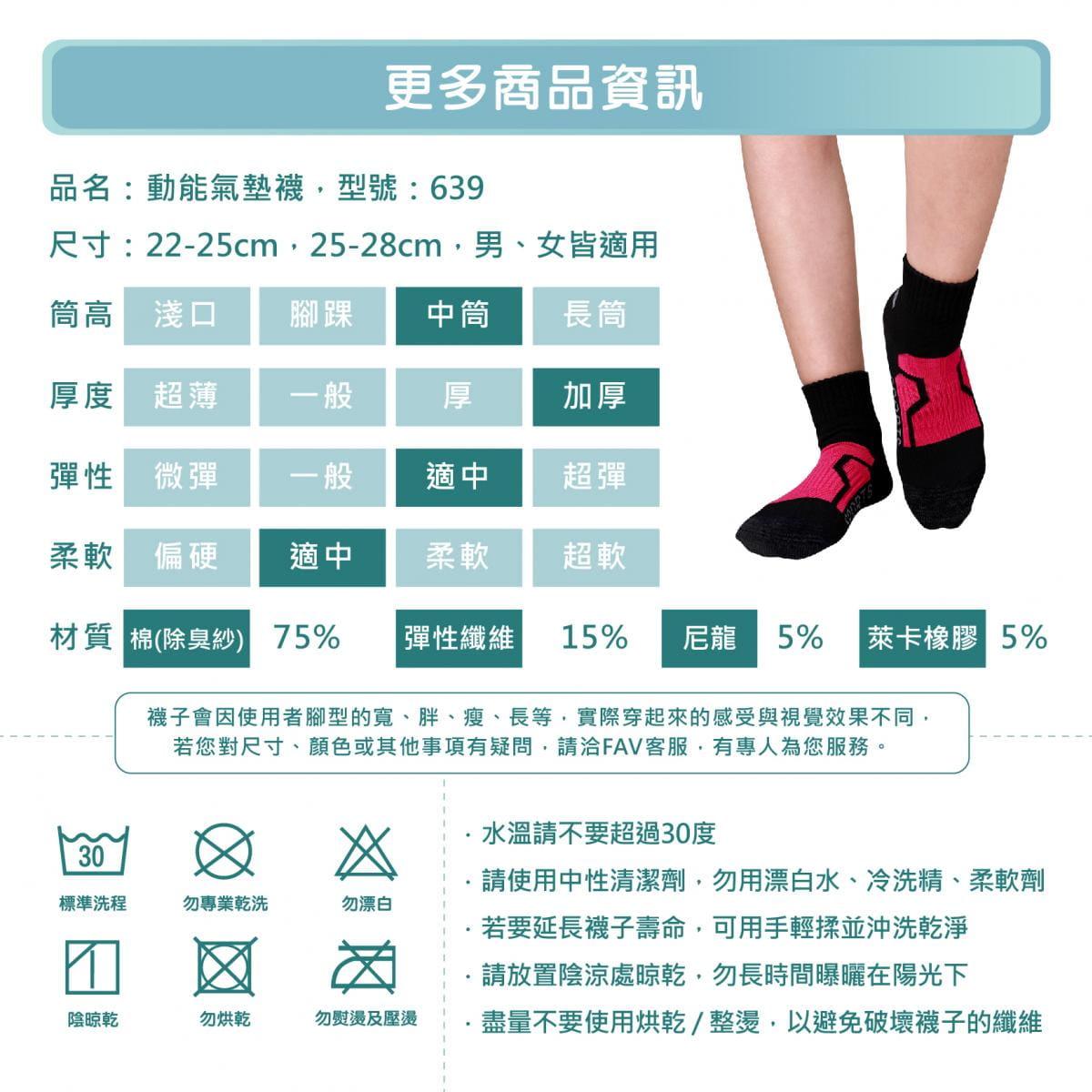 【FAV】動能氣墊襪 4