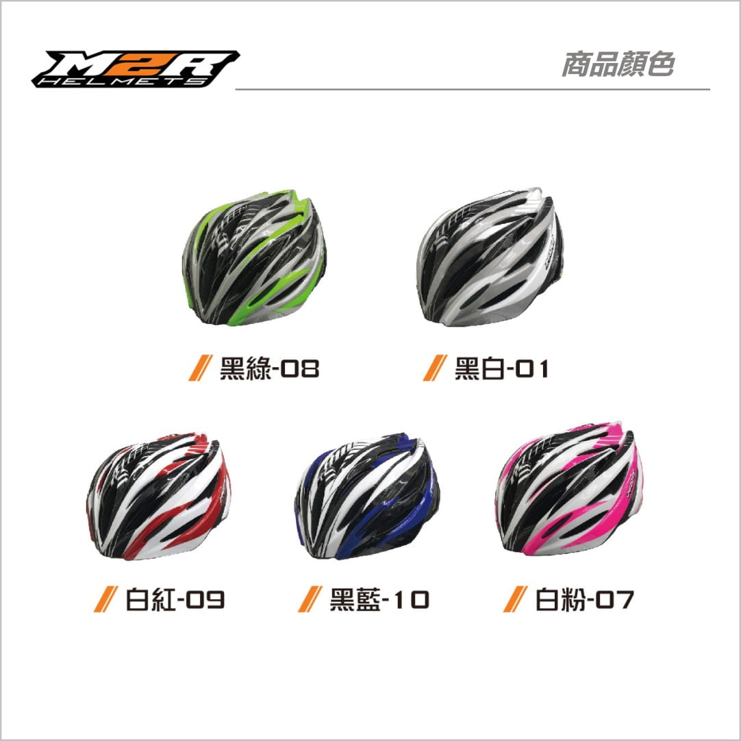 【路達自行車衣館】M2R 》MV12專業自行車安全帽 11