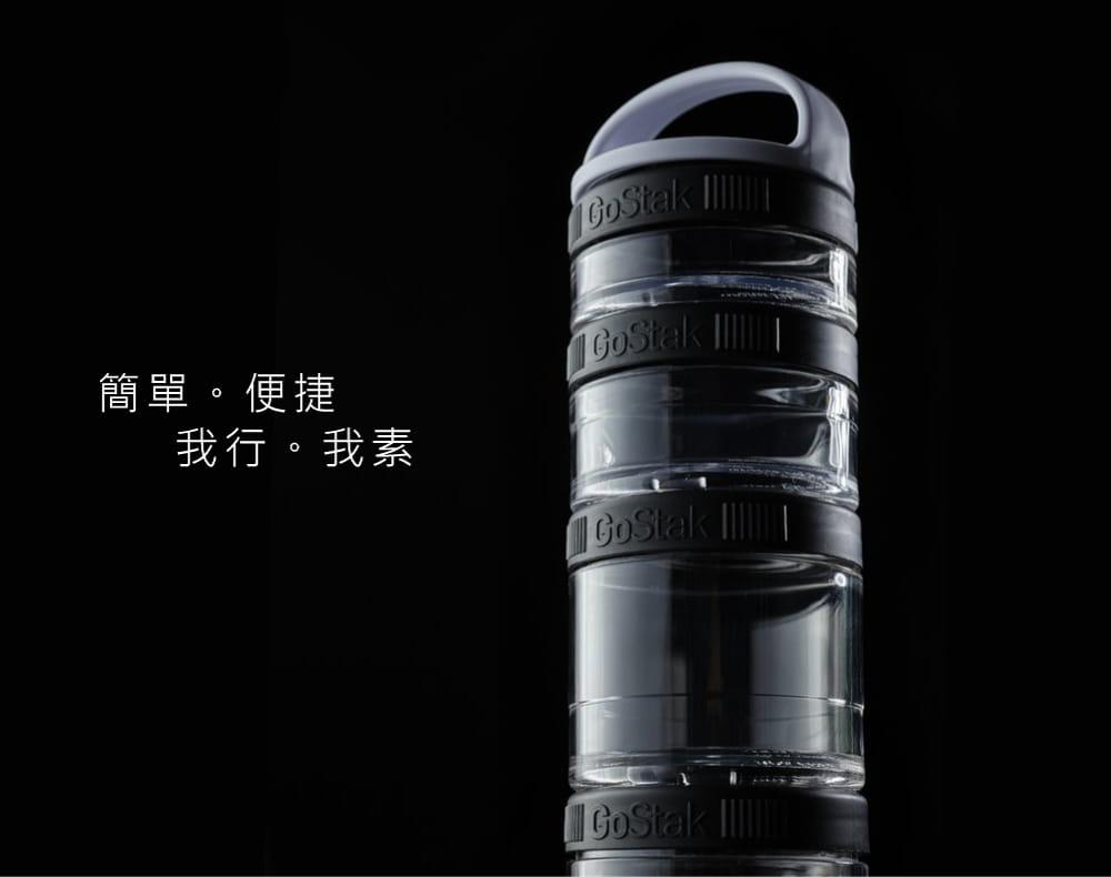 【Blender Bottle】Gostak系列|Tritan|多功能保鮮盒|4層|4色 2