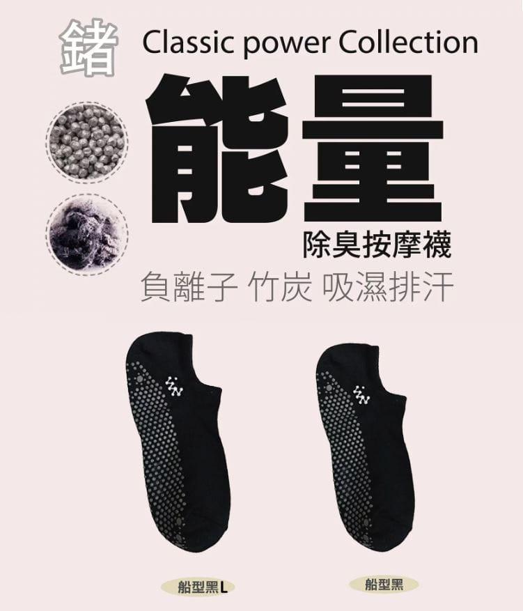 【京美】能量健康按摩襪 船型襪 3