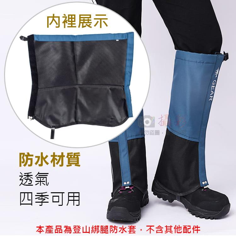 登山綁腿防水套 一雙入 男女通用 11