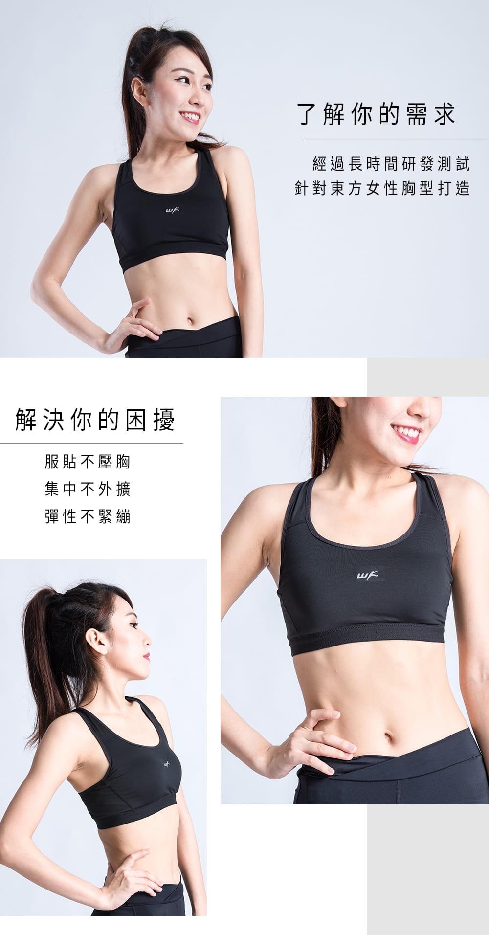 【WISENFIT】台灣製 背扣式運動內衣 3