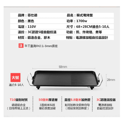 菲仕德 大號68公分烤盤 韓式烤盤 110V家用無煙烤盤 不黏鍋烤盤 大號電烤爐 韓式電烤盤 2