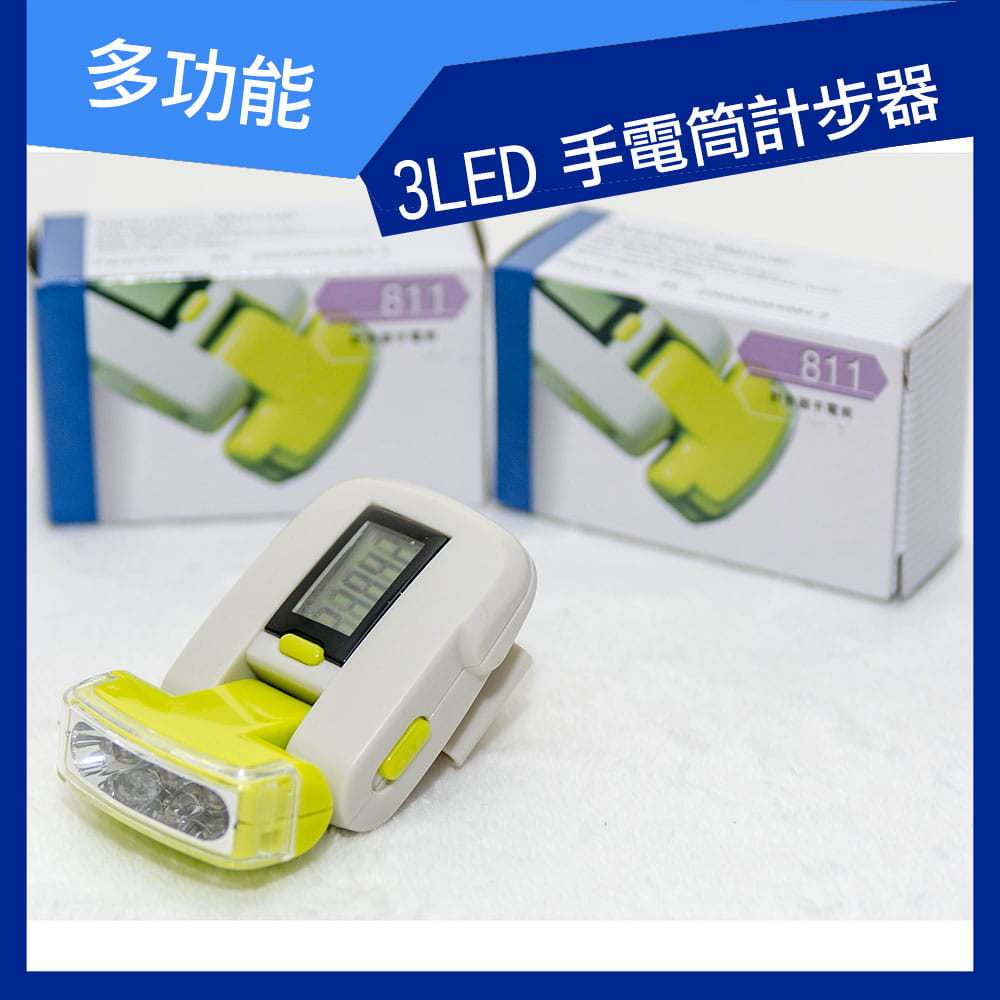 【Osun】多功能3LED手電筒計步器 ( CE175 ) 0