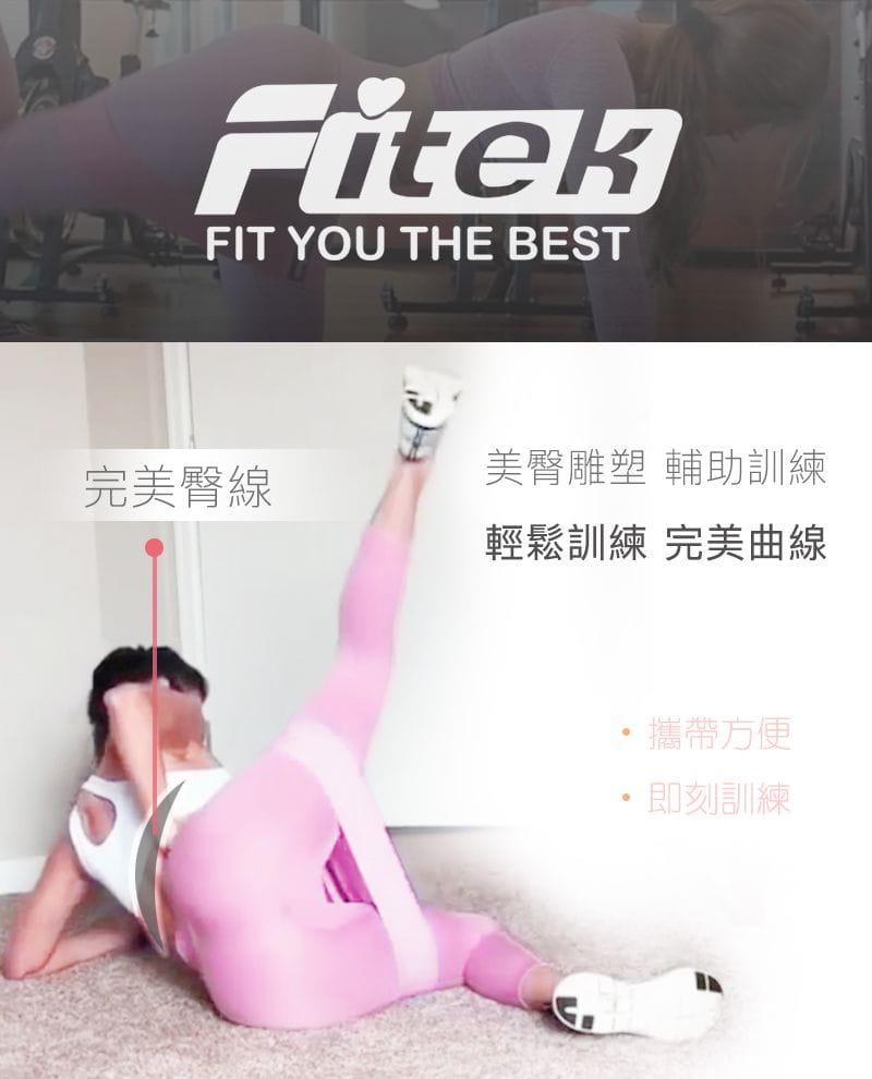 可調式翹臀彈力帶【Fitek】 14